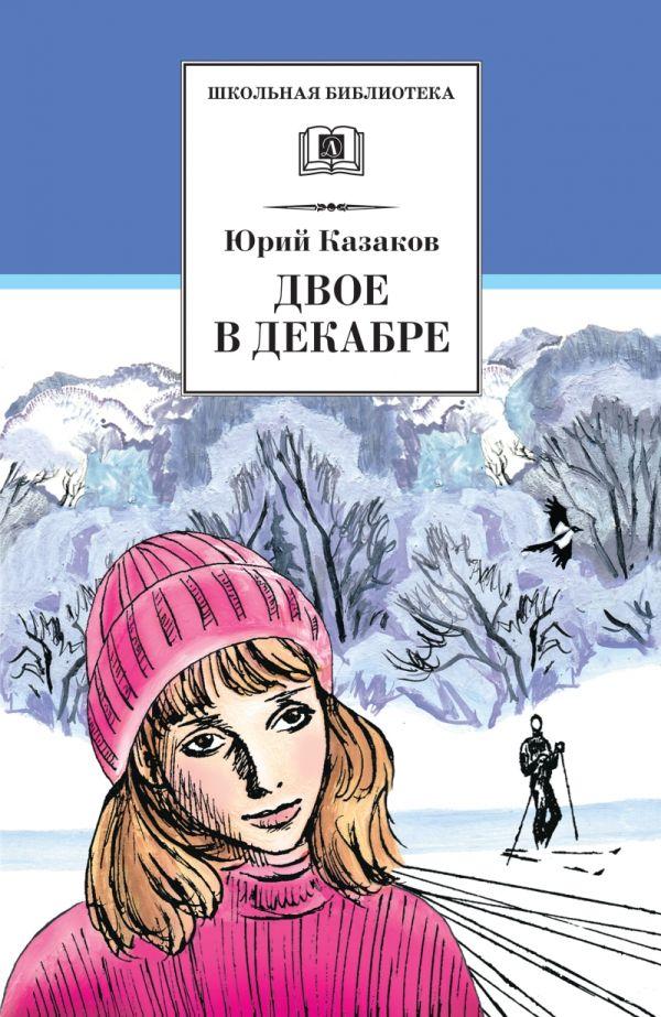 Двое в декабре/ШБ Казаков Ю.П.