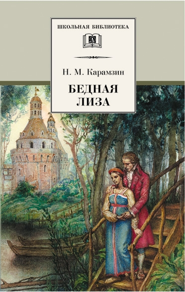 Бедная Лиза/ШБ Карамзин Н.М.