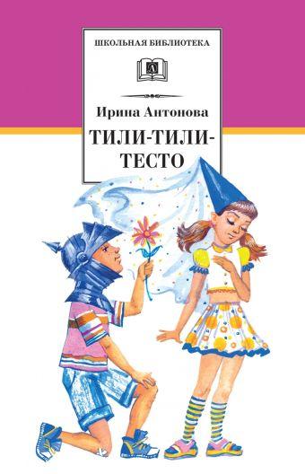 Тили-тили-тесто (веселые истории)/ШБ Антонова И.