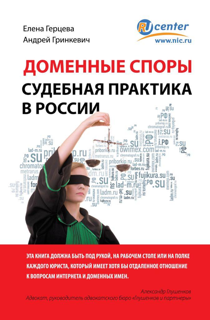 Герцева Е.Н., Гринкевич А.П. - Доменные споры. Судебная практика в России обложка книги