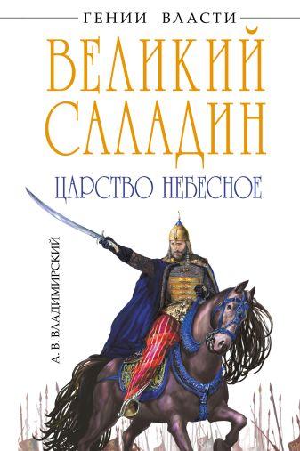 Владимирский А.В. - Великий Саладин. Царство небесное обложка книги