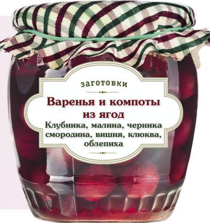 Варенья и компоты из ягод. Клубника, малина, черника, смородина, вишня, облепиха, клюква - фото 1