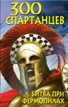 Поротников В.П. - 300 спартанцев. Битва при Фермопилах' обложка книги