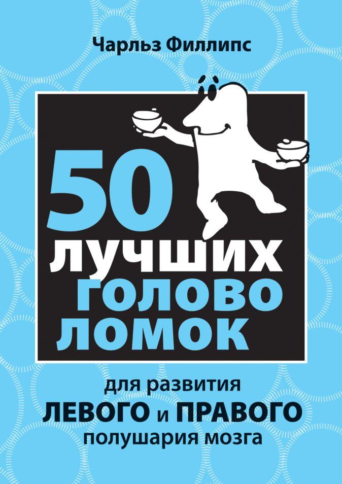 Чарльз Филлипс - 50 лучших головоломок для развития левого и правого полушария мозга обложка книги