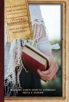 Шеффер М., Бэрроуз Э. - Клуб любителей книг и пирогов из картофельных очистков' обложка книги