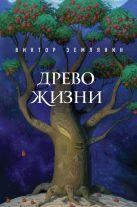 Виктор Землянин - Древо жизни' обложка книги