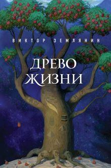 Книги Виктора Землянина