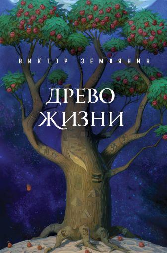 Виктор Землянин - Древо жизни обложка книги
