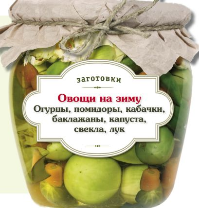 Овощи на зиму. Огурцы, помидоры, кабачки, баклажаны, капуста, свекла, лук - фото 1