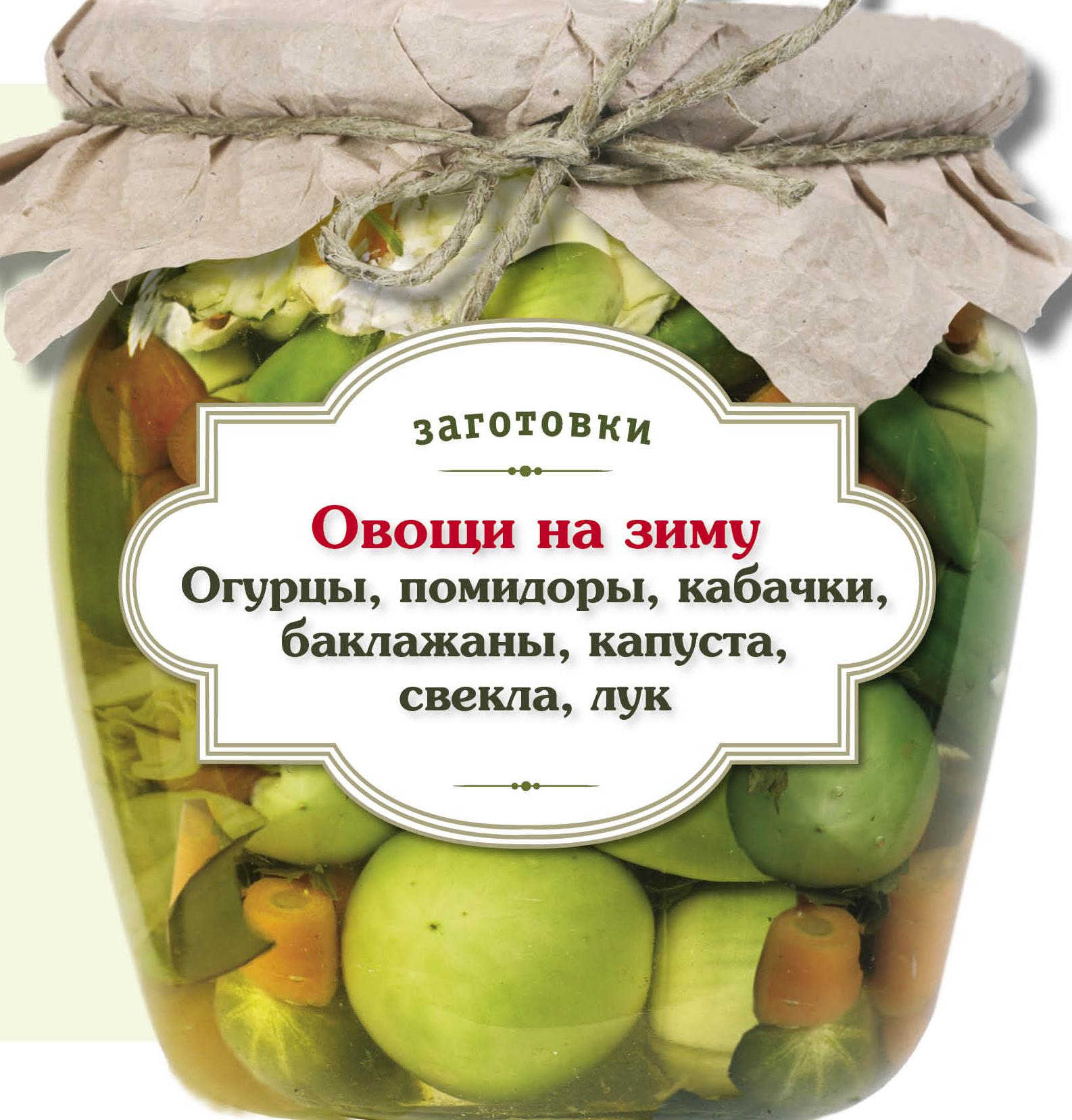 Овощи на зиму. Огурцы, помидоры, кабачки, баклажаны, капуста, свекла, лук вкусные овощи морковь свекла репа