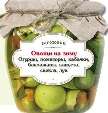 Овощи на зиму. Огурцы, помидоры, кабачки, баклажаны, капуста, свекла, лук