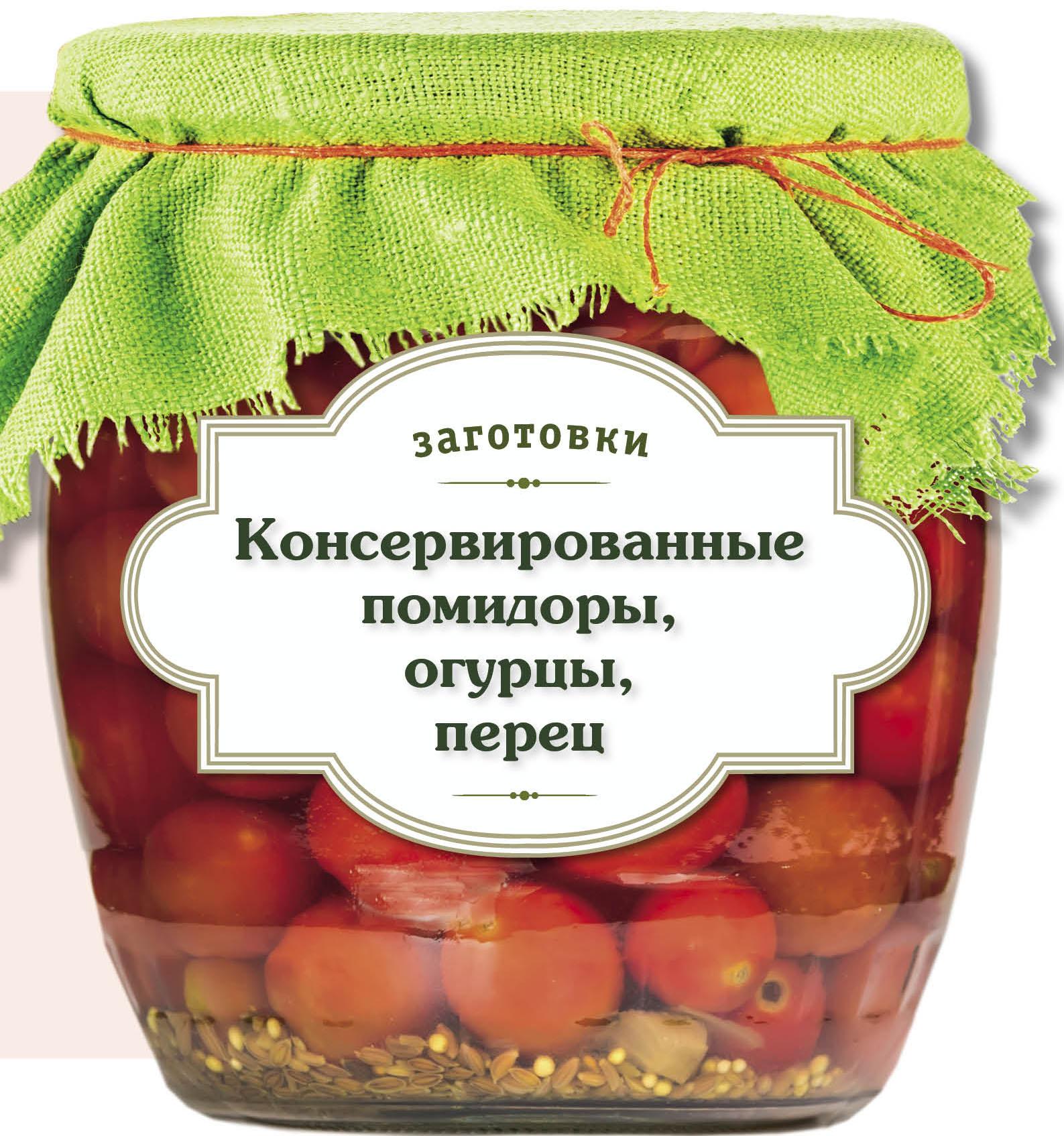 Консервированные помидоры, огурцы, перец консервированные продукты
