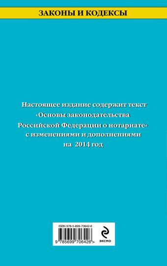 Основы законодательства Российской Федерации о нотариате: текст с изм. и доп. на 2014 год