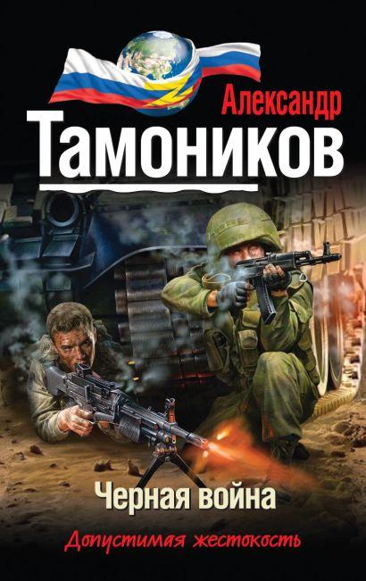 Черная война - фото 1