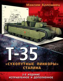 Т-35 – «сухопутные линкоры» Сталина. 3-е дополненное издание