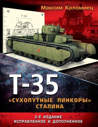 Т-35 – «сухопутные линкоры» Сталина. 3-е дополненное издание Коломиец М.