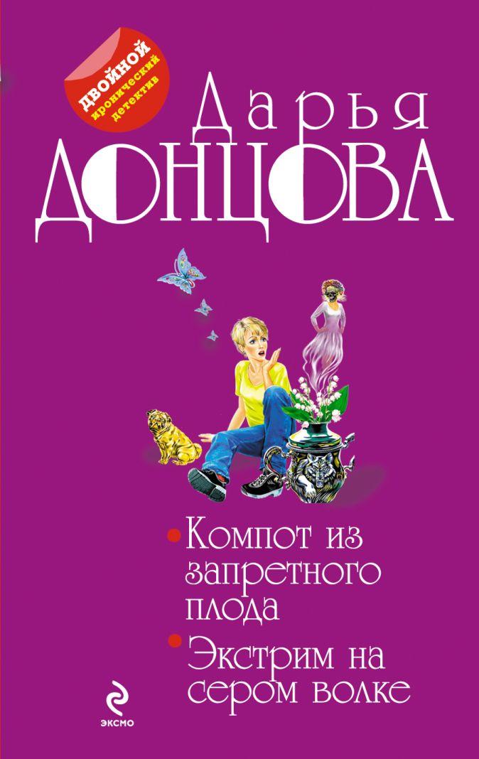 Донцова Д.А. - Компот из запретного плода. Экстрим на сером волке обложка книги