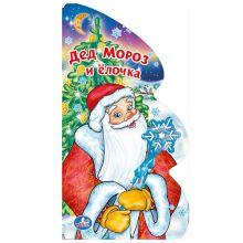 Дед Мороз и елочка (книжка фигурная с лентами) формат: 142х256 мм. объем: 10 полимерных страниц