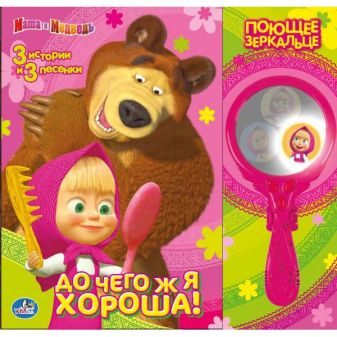 Маша и Медведь. До чего ж я хороша! (книга с муз.зеркальцем) формат: 250х240мм