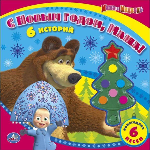 Маша и Медведь. С новым годом, Маша! (светящиеся звуковые кнопки, 6 песенок)