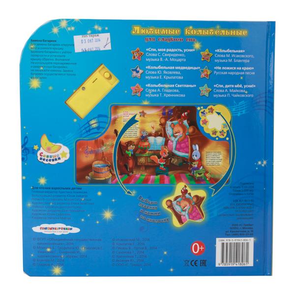 Любимые колыбельные (6 звук. книги с ночником) формат: 280х280мм. объем: 12 карт.стр.
