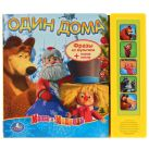 Маша и Медведь. Один дома. (5 звуковых кнопок). формат: 200х75мм. объем: 10 стр.