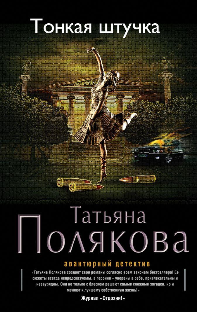 Татьяна Полякова - Тонкая штучка обложка книги