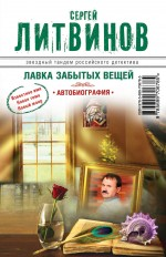 Лавка забытых вещей. Автобиография Литвинов С.В.
