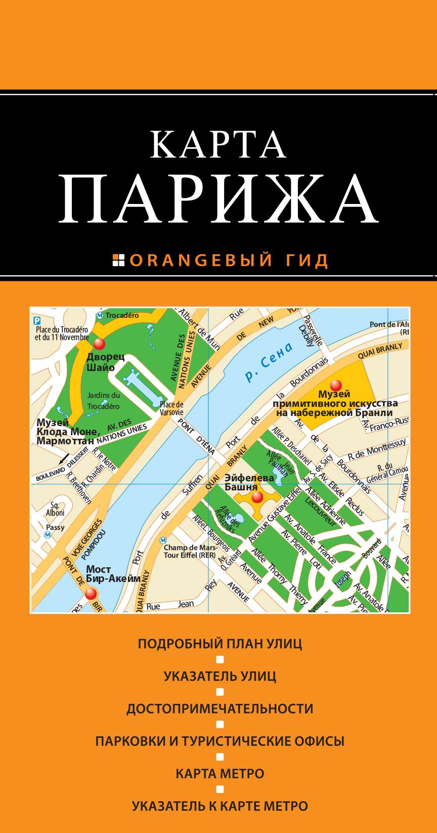 Париж: карта. 2-е изд., испр. и доп. с м рюмик 1000 и одна микронтроллерная схема выпуск 2