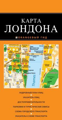 Лондон: карта. 2-е изд., испр. и доп.