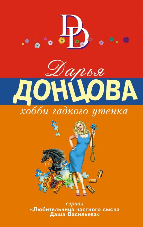 Хобби гадкого утенка Донцова Д.А.