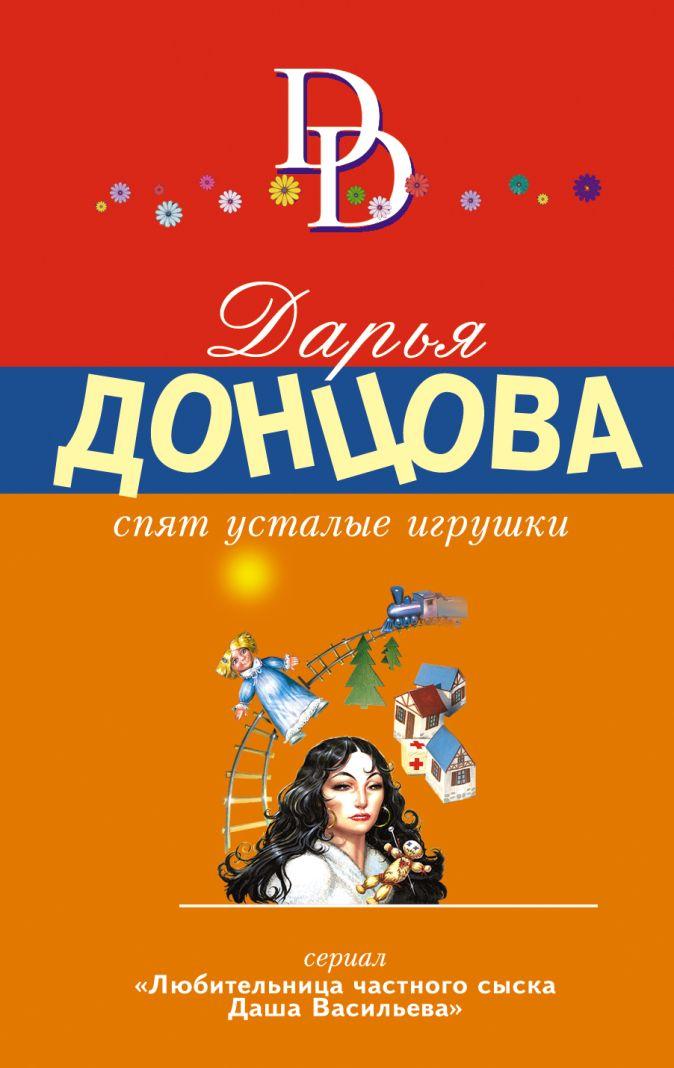 Донцова Д.А. - Спят усталые игрушки обложка книги