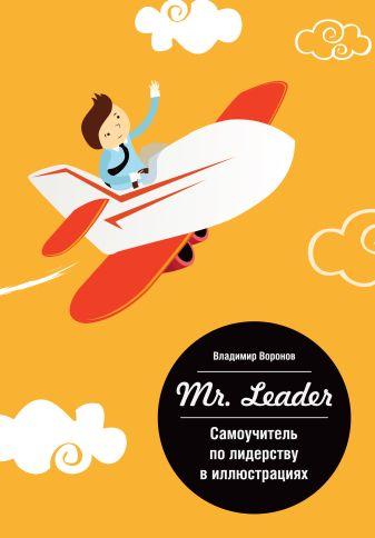 Воронов В. - Mr. Leader. Самоучитель по лидерству в иллюстрациях обложка книги
