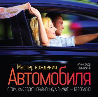 Каминский А. - Мастер вождения автомобиля обложка книги
