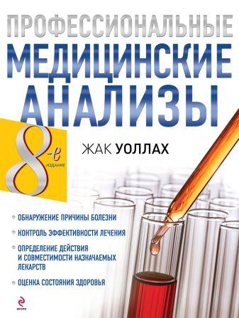 Уоллах Ж. - Профессиональные медицинские анализы обложка книги