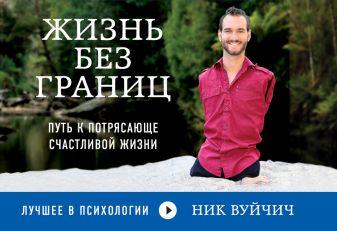 Ник Вуйчич - Жизнь без границ. Путь к потрясающе счастливой жизни обложка книги
