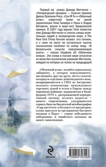 Облачный атлас Митчелл Д.