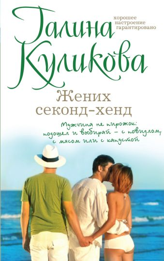 Жених секонд-хенд Куликова Г.М.
