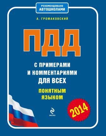Громаковский А.А. - Правила дорожного движения 2014 с примерами и комментариями для всех понятным языком обложка книги