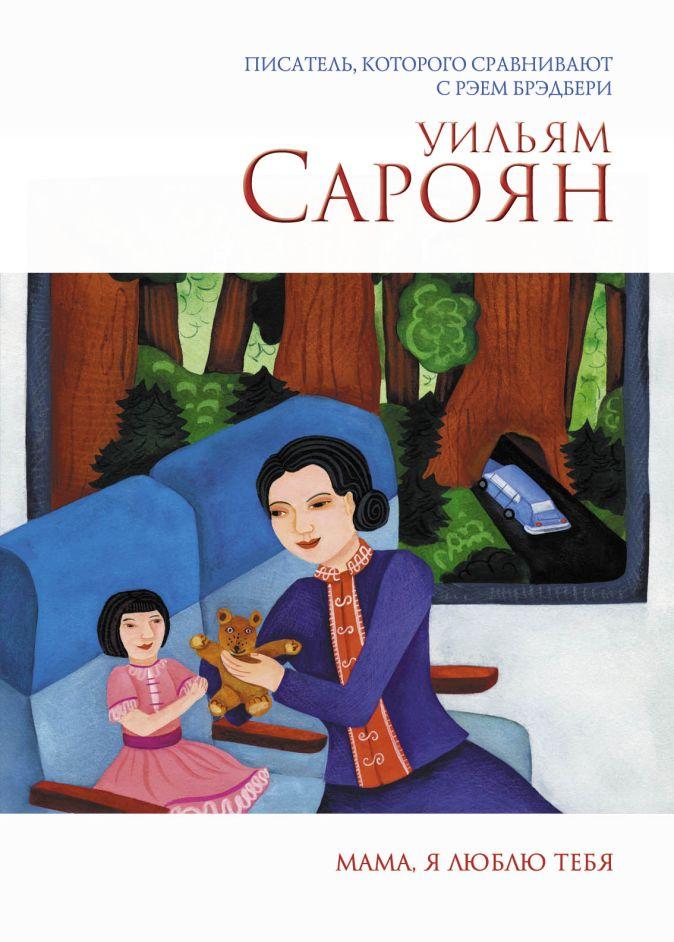 Уильям Сароян - Мама, я люблю тебя обложка книги