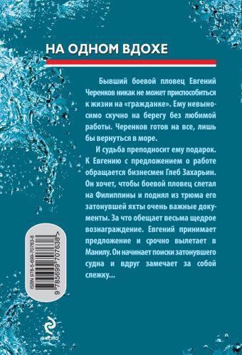На одном вдохе Сергей Зверев