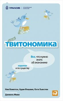 Твитономика: Все, что нужно знать об экономике, коротко и по существу