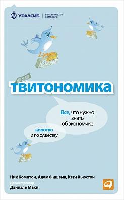 Твитономика: Все, что нужно знать об экономике, коротко и по существу Комптон Н.,Фишвик А.,Хьюстон К.
