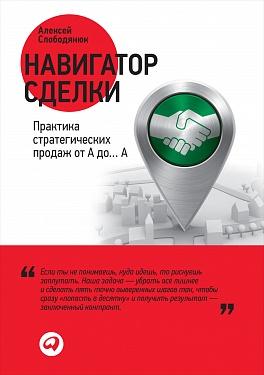 Навигатор сделки: Практика стратегических продаж от А до… А Слободянюк А.