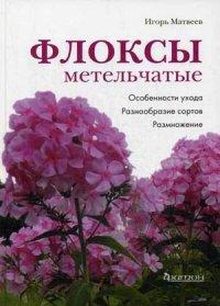 Матвеев И.В. - Флоксы метельчатые обложка книги