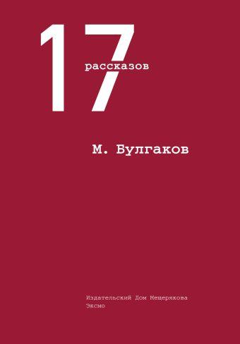 17 рассказов Булгаков М.А.