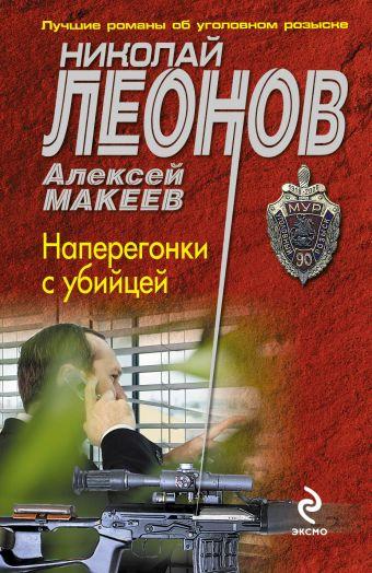 Наперегонки с убийцей Леонов Н.И., Макеев А.В.