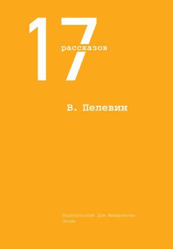 17 рассказов Пелевин В.О.