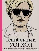 Инграм К. - Гениальный Уорхол' обложка книги