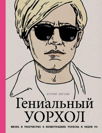 Инграм К. - Гениальный Уорхол обложка книги